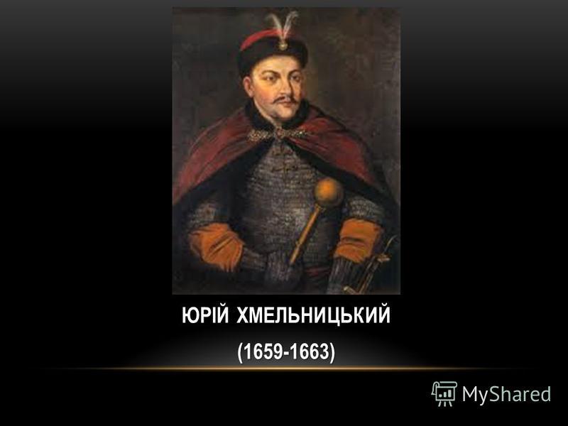 ЮРІЙ ХМЕЛЬНИЦЬКИЙ (1659-1663)