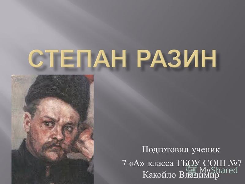 Подготовил ученик 7 « А » класса ГБОУ СОШ 7 Какойло Владимир