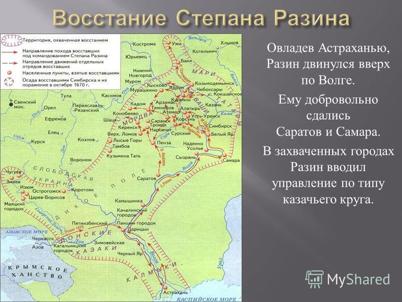 Овладев Астраханью, Разин двинулся вверх по Волге. Ему добровольно сдались Саратов и Самара. В захваченных городах Разин вводил управление по типу казачьего круга.