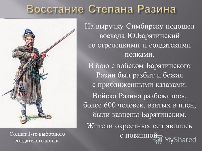 На выручку Симбирску подошел воевода Ю. Барятинский со стрелецкими и солдатскими полками. В бою с войском Барятинского Разин был разбит и бежал с приближенными казаками. Войско Разина разбежалось, более 600 человек, взятых в плен, были казнены Баряти