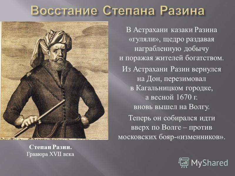 В Астрахани казаки Разина « гуляли », щедро раздавая награбленную добычу и поражая жителей богатством. Из Астрахани Разин вернулся на Дон, перезимовал в Кагальницком городке, а весной 1670 г. вновь вышел на Волгу. Теперь он собирался идти вверх по Во