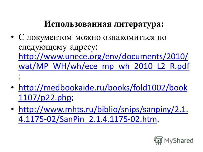 С документом можно ознакомиться по следующему адресу : http://www.unece.org/env/documents/2010/ wat/MP_WH/wh/ece_mp_wh_2010_L2_R.pdf ; http://www.unece.org/env/documents/2010/ wat/MP_WH/wh/ece_mp_wh_2010_L2_R.pdf http://medbookaide.ru/books/fold1002/