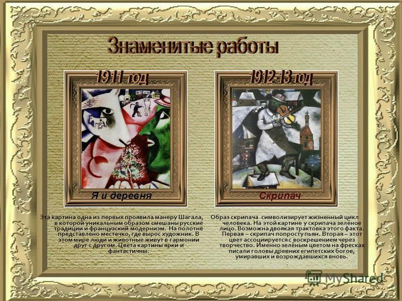 Эта картина одна из первых проявила манеру Шагала, в которой уникальным образом смешаны русские традиции и французский модернизм. На полотне представлено местечко, где вырос художник. В этом мире люди и животные живут в гармонии друг с другом. Цвета
