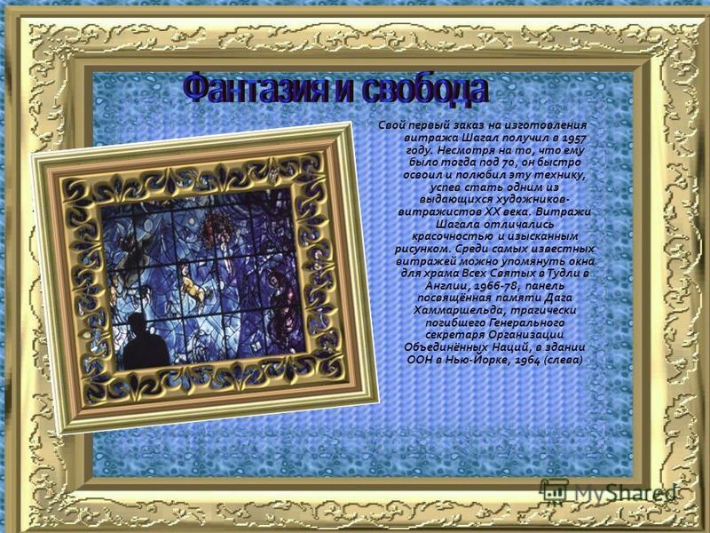 Свой первый заказ на изготовления витража Шагал получил в 1957 году. Несмотря на то, что ему было тогда под 70, он быстро освоил и полюбил эту технику, успев стать одним из выдающихся художников- витражистов XX века. Витражи Шагала отличались красочн