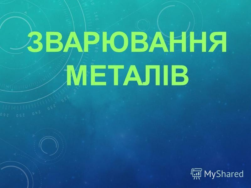 ЗВАРЮВАННЯ МЕТАЛІВ