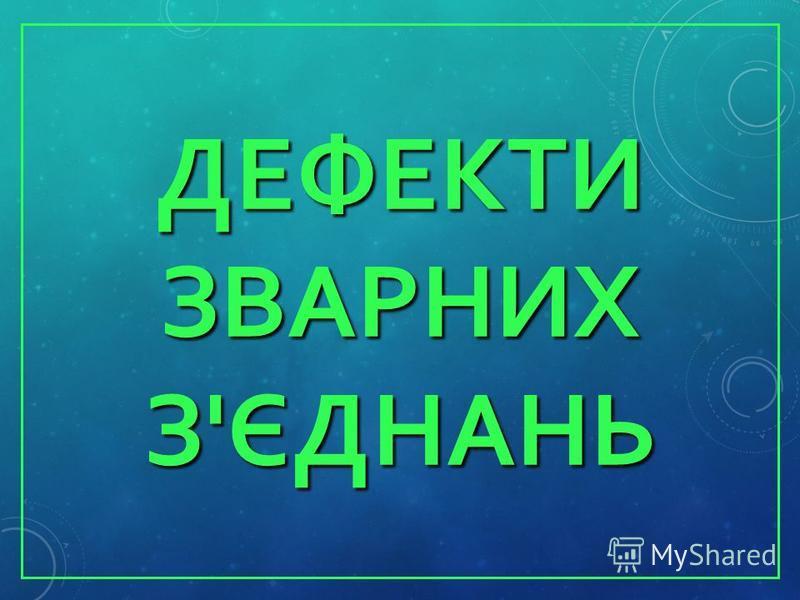 ДЕФЕКТИ ЗВАРНИХ З'ЄДНАНЬ