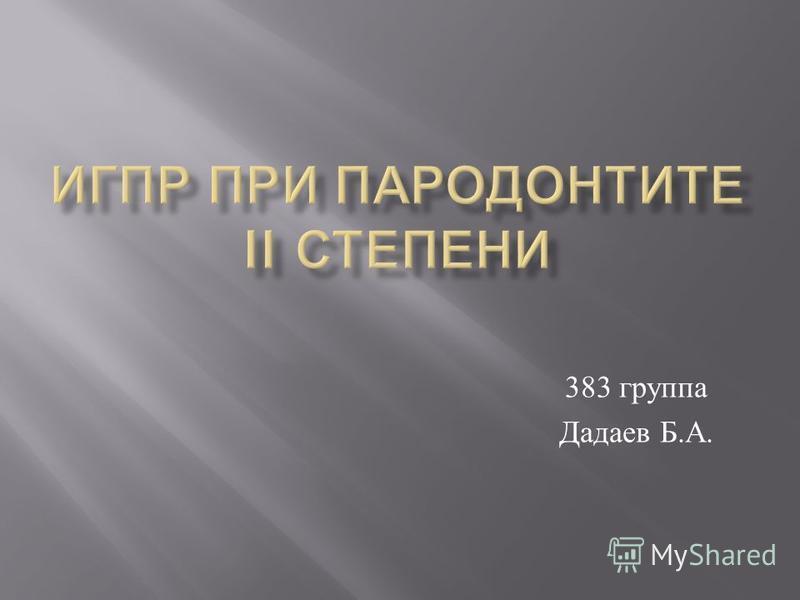 383 группа Дадаев Б. А.