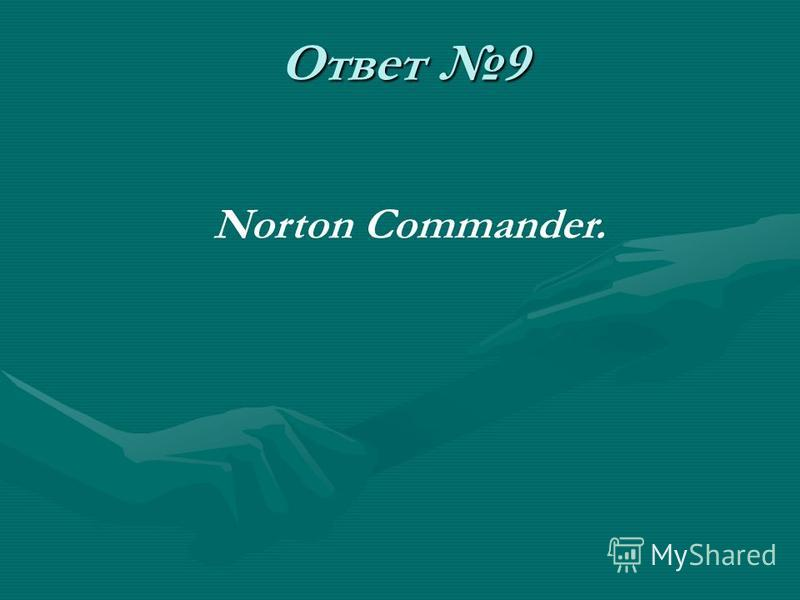 Ответ 9 Norton Commander.