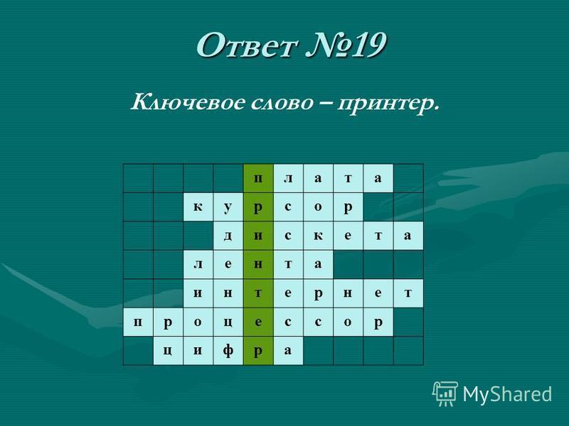 Ответ 19 плата курсор дискета лента интернет процессор цифра Ключевое слово – принтер.