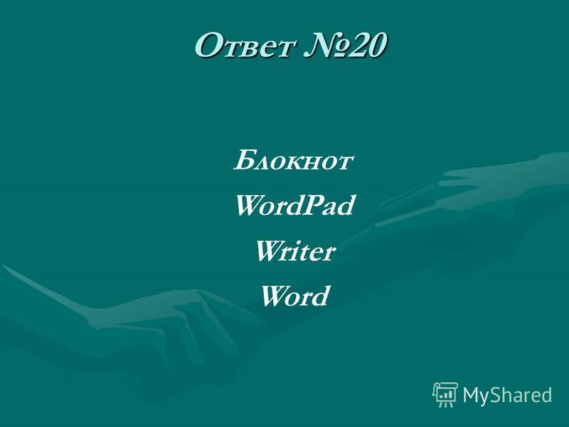 Ответ 20 Блокнот WordPad Writer Word