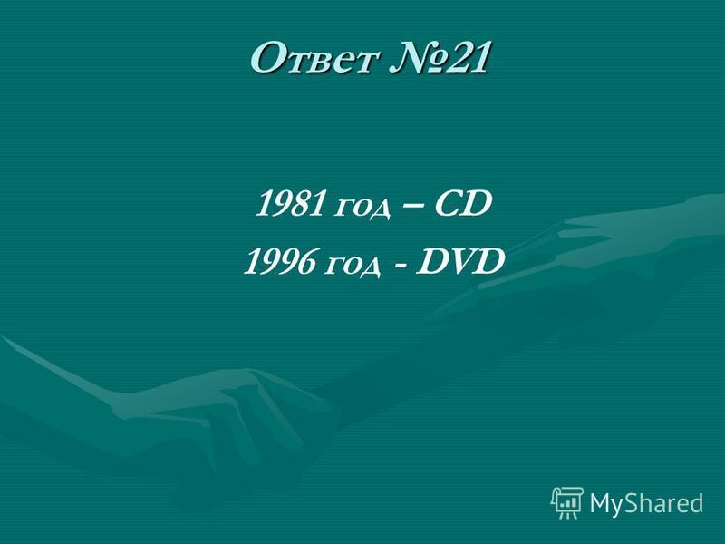 Ответ 21 1981 год – CD 1996 год - DVD