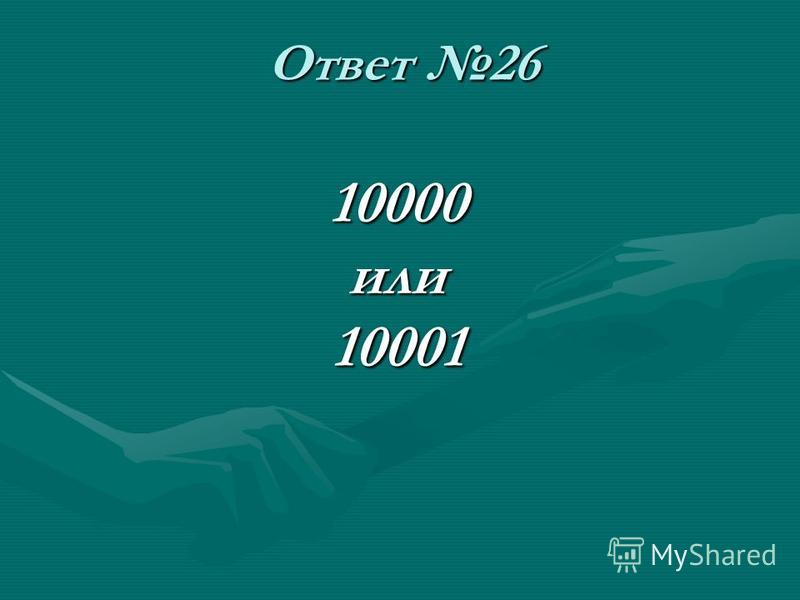 Ответ 26 10000 или 10001