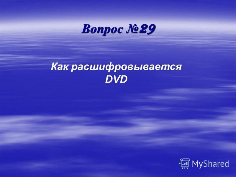 Вопрос 29 Как расшифровывается DVD