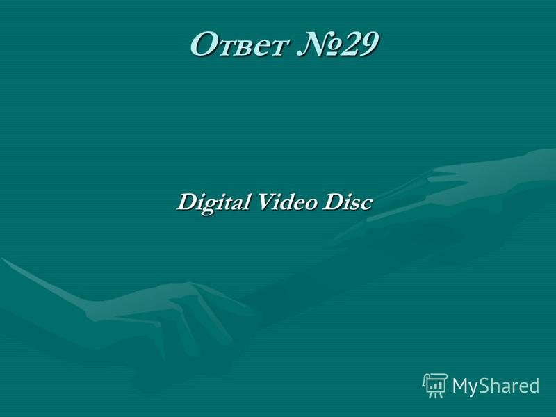 Ответ 29 Digital Video Disc Digital Video Disc