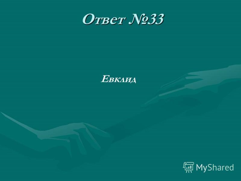 Ответ 33 Евклид