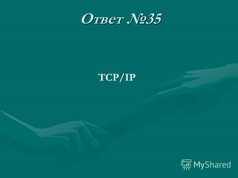 Ответ 35 TCP/IP