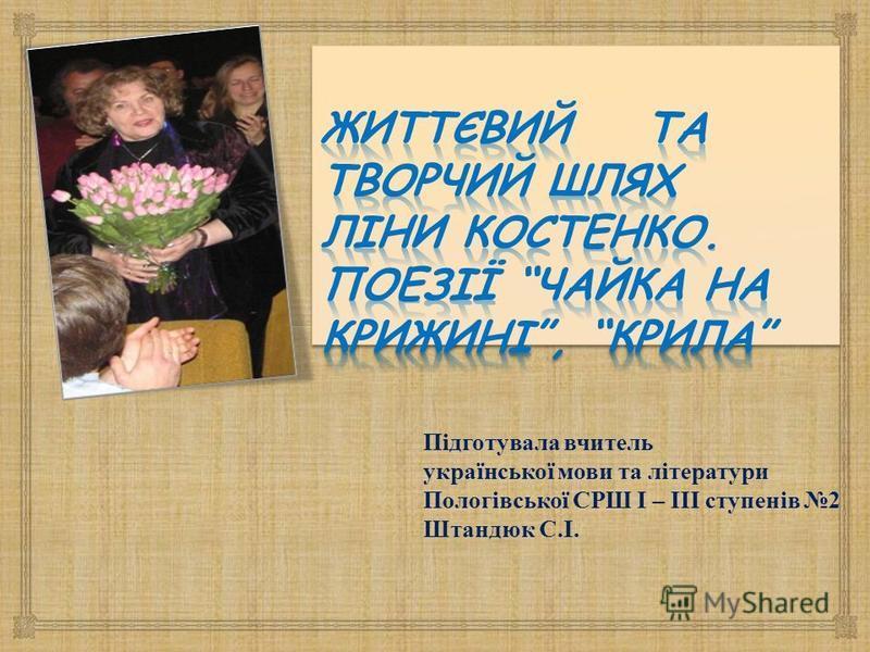 Підготувала вчитель української мови та літератури Пологівської СРШ І – ІІІ ступенів 2 Штандюк С. І.