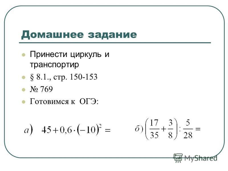 Домашнее задание Принести циркуль и транспортир § 8.1., стр. 150-153 769 Готовимся к ОГЭ: