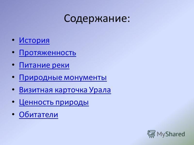 Содержание: История Протяженность Питание реки Природные монументы Визитная карточка Урала Ценность природы Обитатели