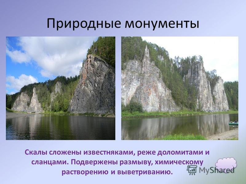 Природные монументы Скалы сложены известняками, реже доломитами и сланцами. Подвержены размыву, химическому растворению и выветриванию.