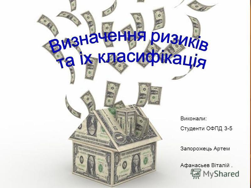 Виконали: Студенти ОФПД 3-5 Запорожець Артем Афанасьев Віталій.