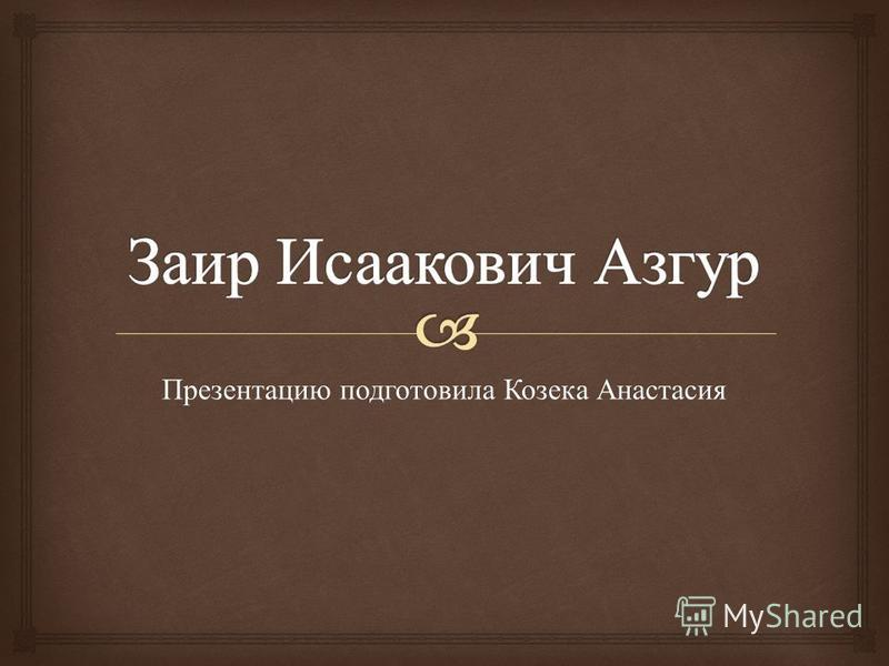 Презентацию подготовила Козека Анастасия