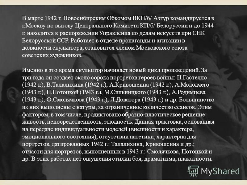В марте 1942 г. Новосибирским Обкомом ВКП / б / Азгур командируется в г. Москву по вызову Центрального Комитета КП / б / Белоруссии и до 1944 г. находится в распоряжении Управления по делам искусств при СНК Белорусской ССР. Работает в отделе пропаган