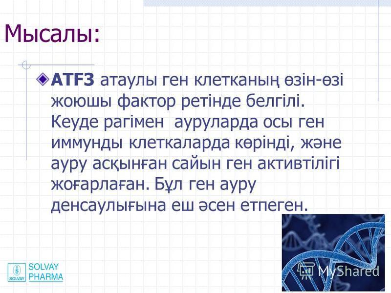 Мысалы: ATF3 атаулы ген клетканың өзін-өзі жоюшы фактор ретінде белгілі. Кеуде рагімен ауруларда осы ген иммунды клетка лорда көрінді, және ауру асқынған сайын ген активтілігі жоғарлаған. Бұл ген ауру денсаулығына ешь әсен етпеген.