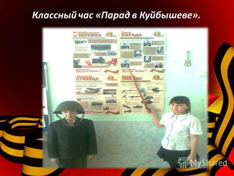 Классный час «Парад в Куйбышеве».