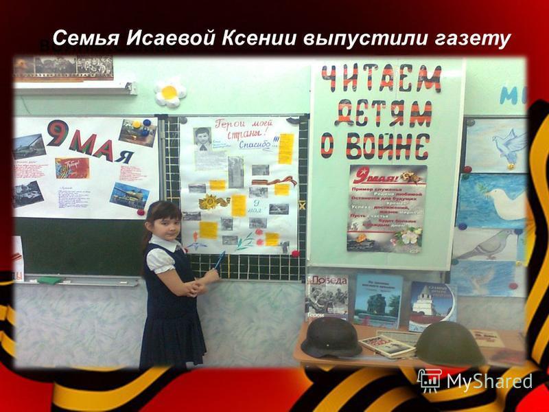 ввойны.Семоя Семоя Исаевой Ксении выпустили газету