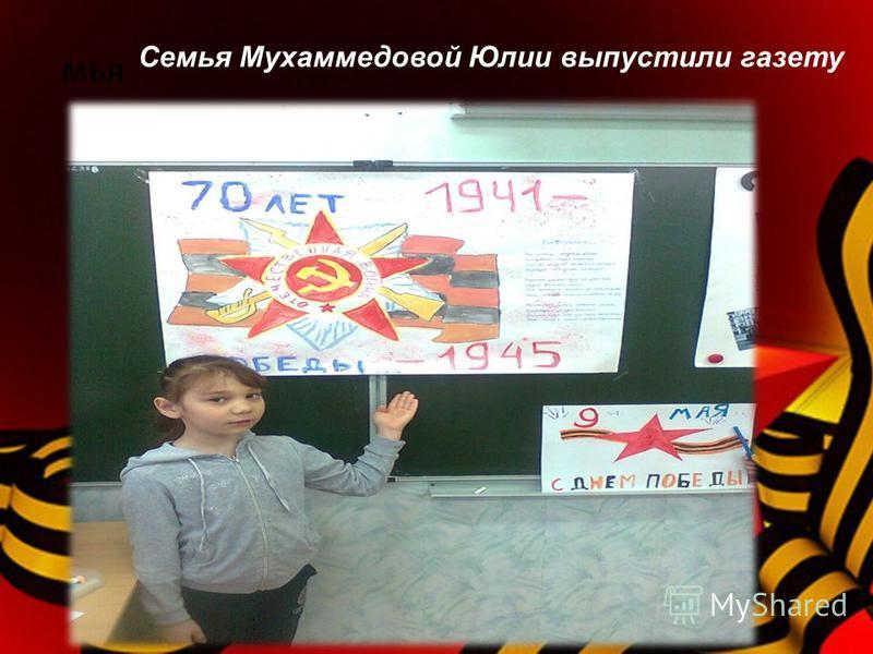 моя Семоя Мухаммедовой Юлии выпустили газету