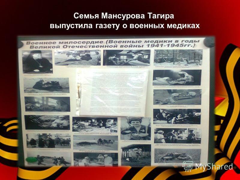 Семоя Мансурова Тагира выпустила газету о военных медиках