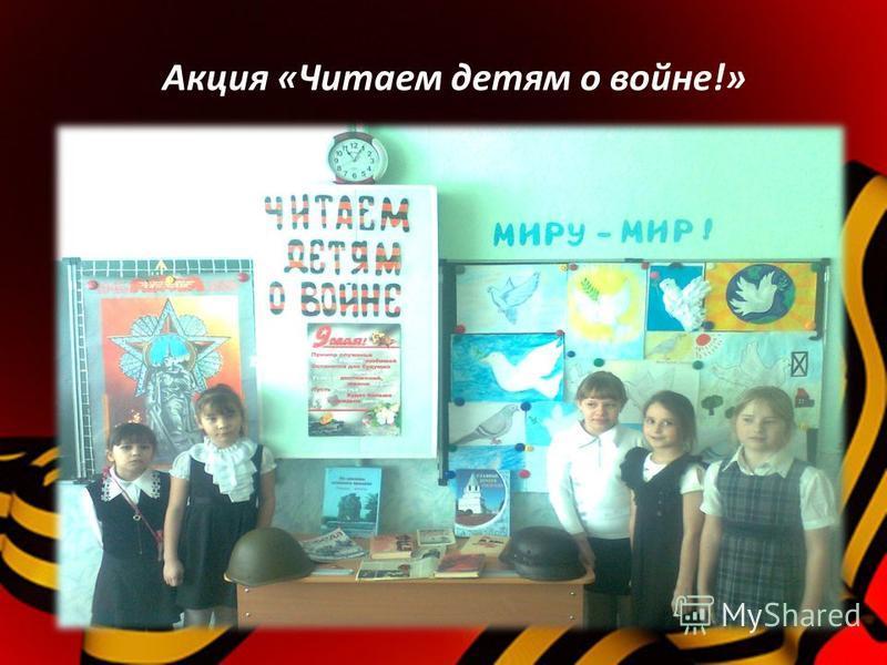 Акция «Читаем детям о войне!»