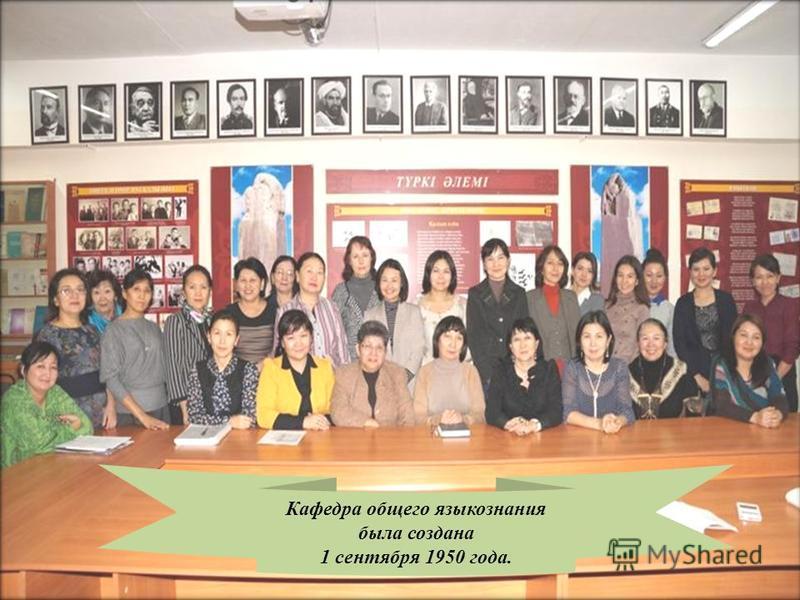 Кафедра общего языкознания была создана 1 сентября 1950 года.