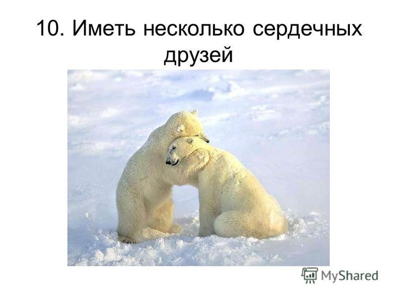10. Иметь несколько сердечных друзей
