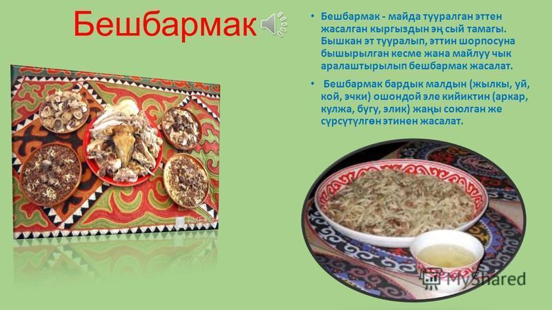Кыргыздын улуттук тамак- аштары