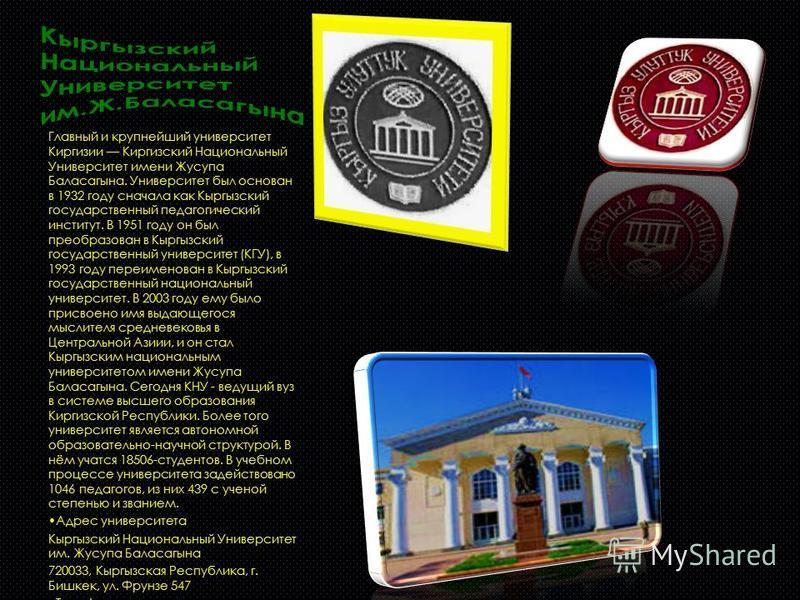 История Бишкекского гуманитарного университета берёт начало в 1979 году, когда был образован Фрунзенский государственный педагогический институт русского языка и литературы. В 1992 году институт реорганизован в Государственный институт языков и гуман