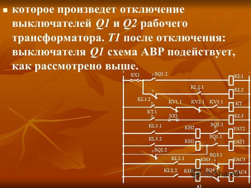 которое произведет отключение выключателей Q1 и Q2 рабочего трансформатора. Т1 после отключения: выключателя Q1 схема АВР подействует, как рассмотрено выше.