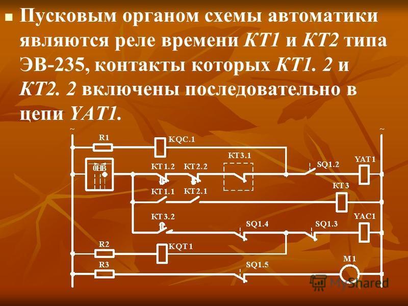 Пусковым органом схемы автоматики являются реле времени КТ1 и КТ2 типа ЭВ-235, контакты которых КТ1. 2 и КТ2. 2 включены последовательно в цепи YAT1.
