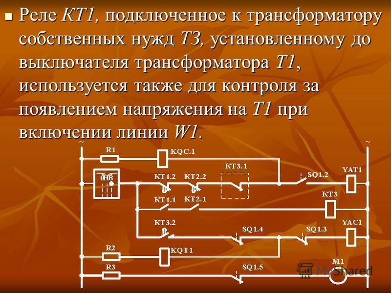 Реле КТ1, подключенное к трансформатору собственных нужд ТЗ, установленному до выключателя трансформатора Т1, используется также для контроля за появлением напряжения на Т1 при включении линии W1. Реле КТ1, подключенное к трансформатору собственных н