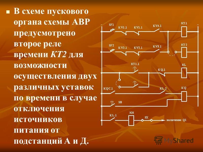 В схеме пускового органа схемы АВР предусмотрено второе реле времени КТ2 для возможности осуществления двух различных уставок по времени в случае отключения источников питания от подстанций А и Д.