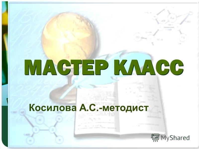 МАСТЕР КЛАСС. Косилова А.С.-методист