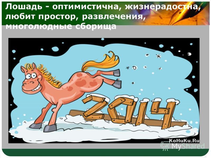 Лошадь - оптимистична, жизнерадостна, любит простор, развлечения, многолюдные сборища