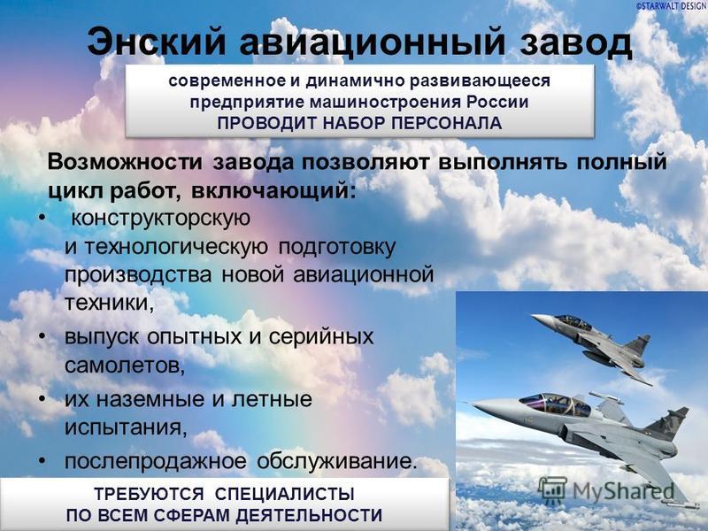 Энский авиационный завод конструкторскую и технологическую подготовку производства новой авиационной техники, выпуск опытных и серийных самолетов, их наземные и летные испытания, послепродажное обслуживание. современное и динамично развивающееся пред