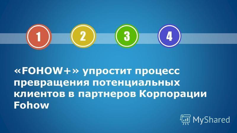 «FOHOW+» упростит процесс превращения потенциальных клиентов в партнеров Корпорации Fohow 1 2 34