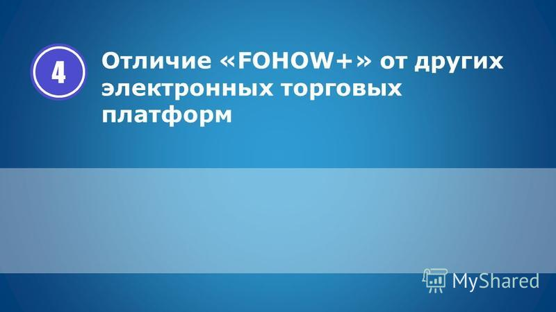 Отличие «FOHOW+» от других электронных торговых платформ 4