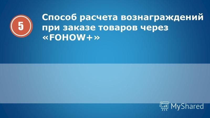 Способ расчета вознаграждений при заказе товаров через «FOHOW+» 5