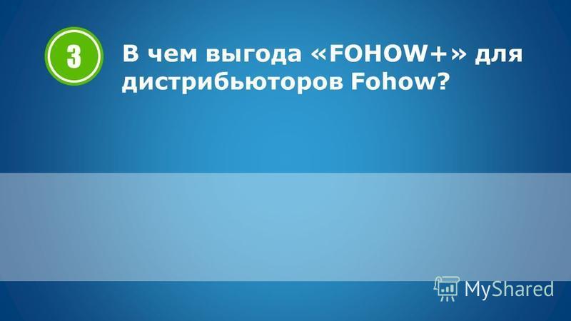 В чем выгода «FOHOW+» для дистрибьюторов Fohow? 3