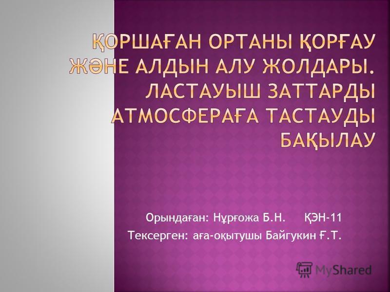 Орында ғ ан: Н ұ р ғ ожа Б.Н. Қ ЭН-11 Тексерген: а ғ а-о қ ытушы Байгукин Ғ.Т.