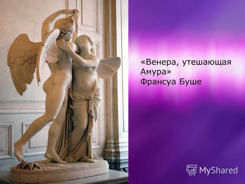 «Венера, утешающая Амура» Франсуа Буше